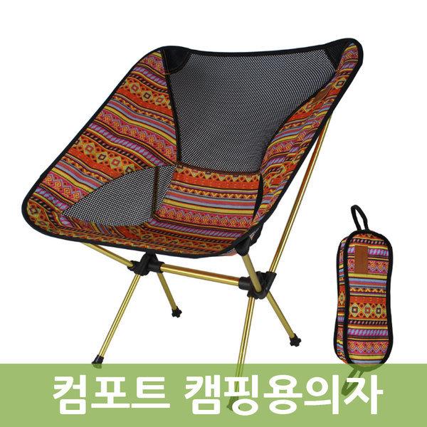 컴포트 캠핑의자/캠핑의자/접이식 이동식 의자 상품이미지