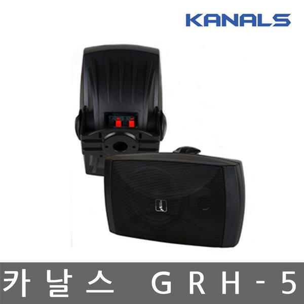 카날스/GRH-5/패션컬럼스피커/2-WAY패션스피커시스템 상품이미지