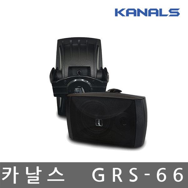 카날스/GRS-66/패션컬럼스피커/2-WAY방수패션/2개 상품이미지