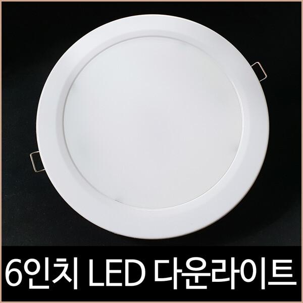 소노조명 6인치 다운라이트 LED 15W AC직결형 전구색 매입등 상품이미지