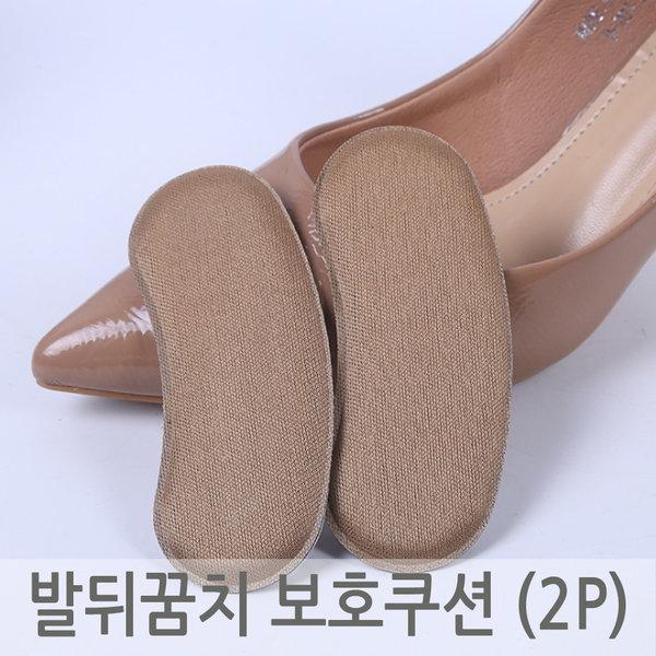 발뒤꿈치 보호쿠션(2P)/발뒤꿈치 쿠션패드 상품이미지