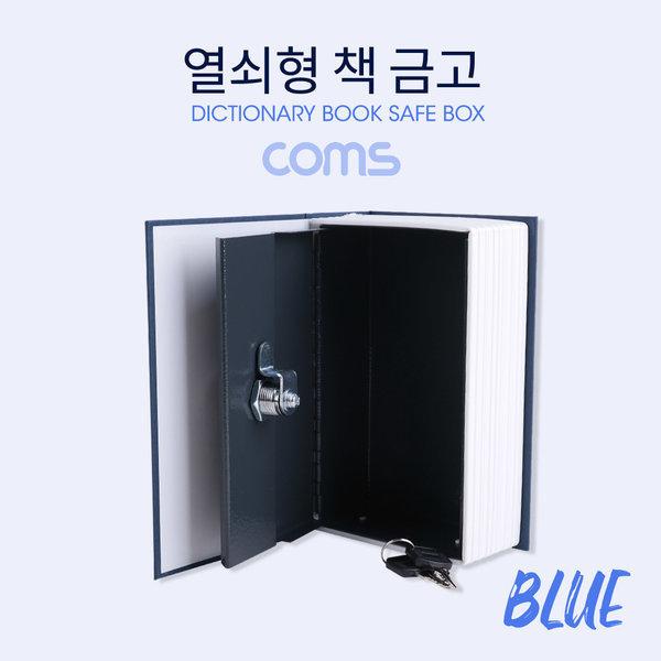 ID841 책 금고 시크릿 북세이프 비밀금고 Blue 상품이미지