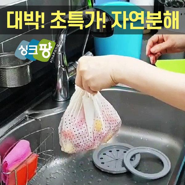 싱크팡 싱크대거름망 음식물쓰레기 자연분해 상품이미지