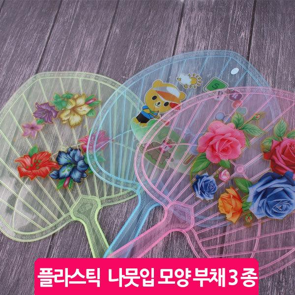 플라스틱 나뭇입 모양 부채ㅣ 여름용폼 홍보용 선물용 상품이미지