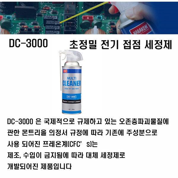 DC-3000 초정밀전기접점세정제 광학기기세척제 방청유 상품이미지