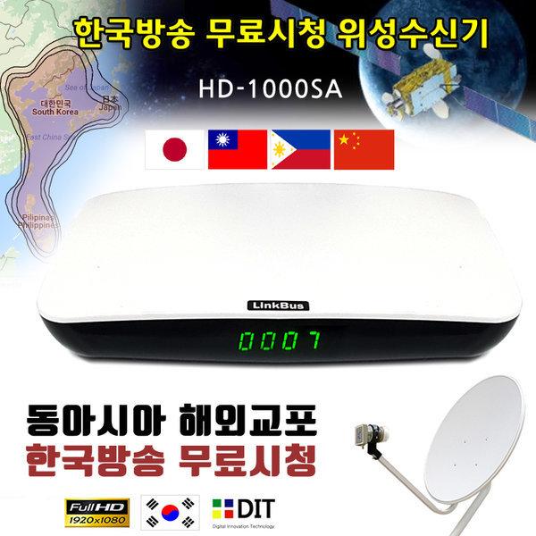 링크버스 한국방송 위성 셋탑박스/ 일본 대만 필리핀 상품이미지