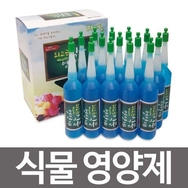 그린(최.고급)식물영양제 36ml 15개입 원예 화초 비료 상품이미지
