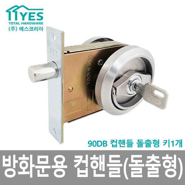 90DB컵핸들 돌출형 /동일키/점검구/문손잡이/방화문 상품이미지