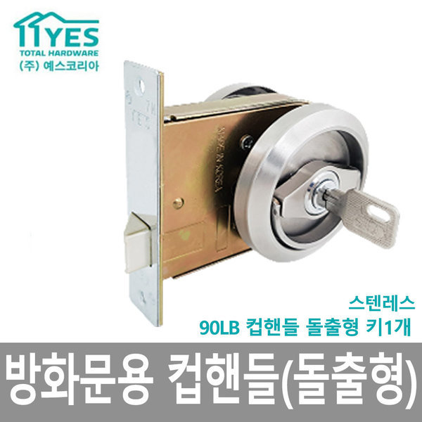 90LB컵핸들 돌출형 /동일키/점검구/문손잡이/방화문 상품이미지
