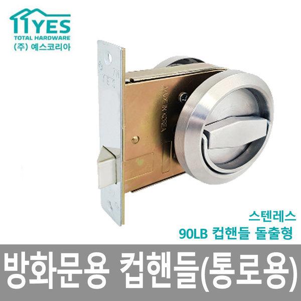 90LB컵핸들 돌출형 /통로용/점검구/문손잡이/방화문 상품이미지