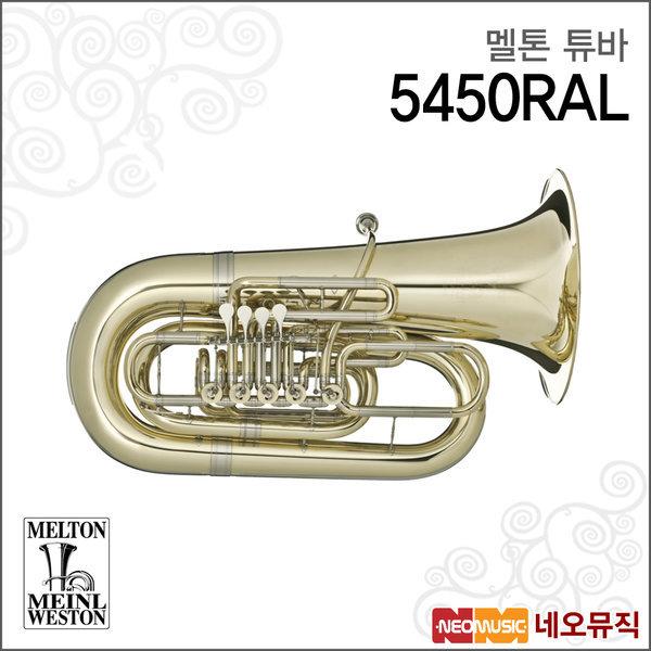 멜톤튜바 Melton Tuba 5450RA-L /골드/연주용/독일산 상품이미지