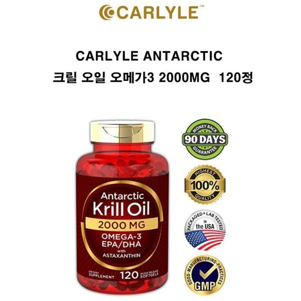 Carlyle 칼라일 남극 크릴오일 2000mg 120정 상품이미지