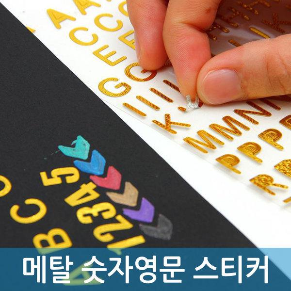 메탈 숫자영문 스티커/메탈 숫자 알파벳/스티커 상품이미지