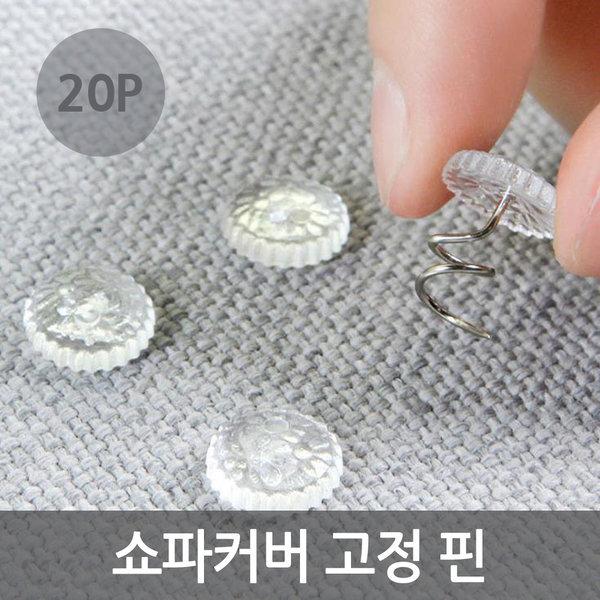 쇼파커버 고정 핀/소파커버/쇼파 핀/고정 핀 상품이미지
