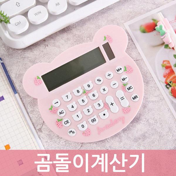 곰돌이 계산기/계산기/태양광 계산기/ 상품이미지