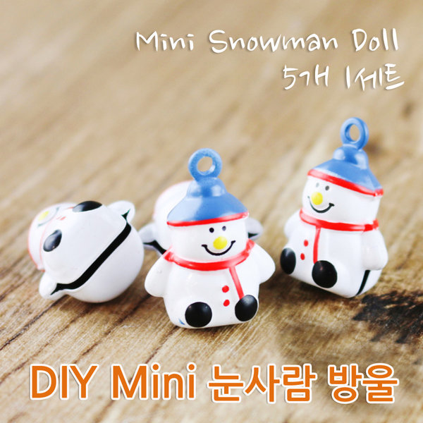 DIY Mini 눈사람 방울(5개)/팬던트 만들기/소품용 상품이미지
