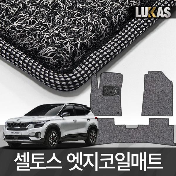 셀토스 엣지 코일매트 확장형 카매트 20년~ LU 상품이미지