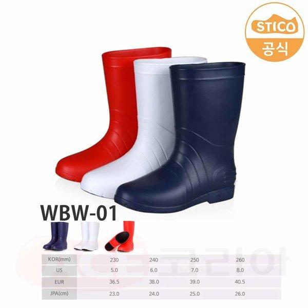 미끄럼방지 조리화/주방화/안전화/논슬립 장화 WBW-01 상품이미지