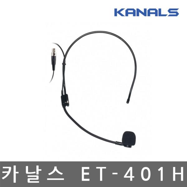 카날스/KANALS/ET-401H/헤드셋/마이크로폰/3핀 상품이미지