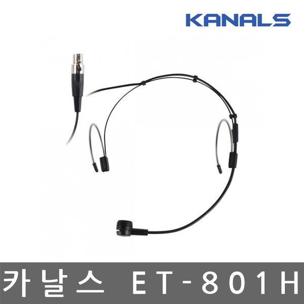 카날스/KANALS/ET-801H/헤드셋/헤드셋마이크/3핀 상품이미지