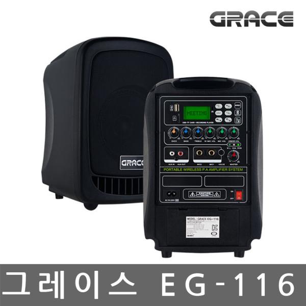 그레이스/GRACE/EG-116/이동형충전스피커/무선앰프 상품이미지