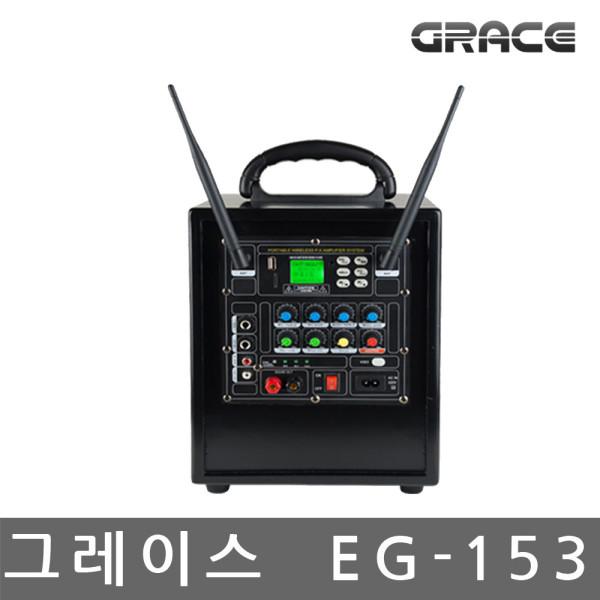 그레이스/EG-153/이동형충전스피커/무선앰프/USB 상품이미지