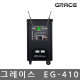 그레이스/EG-410/이동형충전스피커/충전무선앰프/USB 상품이미지