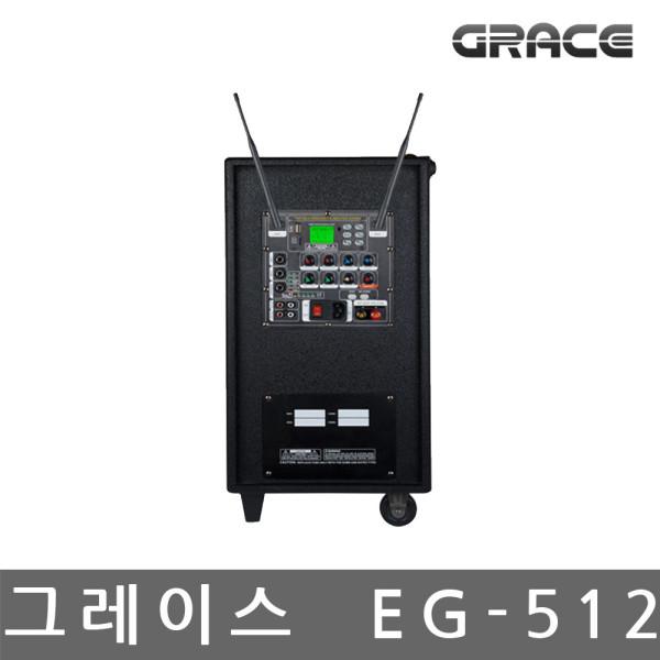 그레이스/EG-512/이동형충전스피커/충전무선앰프/USB 상품이미지