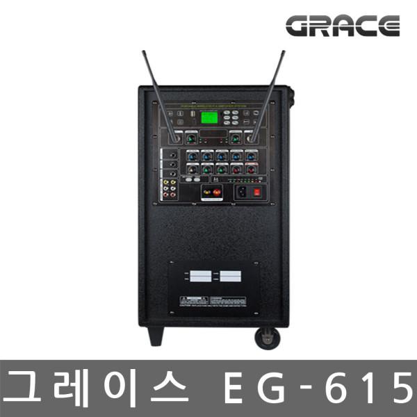 그레이스/EG-615/이동형충전스피커/충전무선앰프/USB 상품이미지