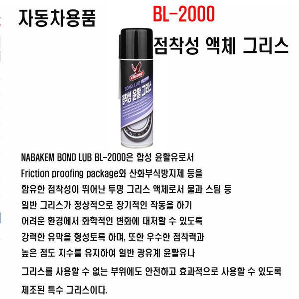 BL-2000 나바캠점착성 액체 그리스 점도지수는 300 상품이미지
