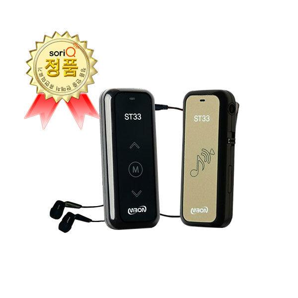 소리큐 보청기 ST33 (노인보청기/양쪽귀사용/QHCJDRL) 상품이미지