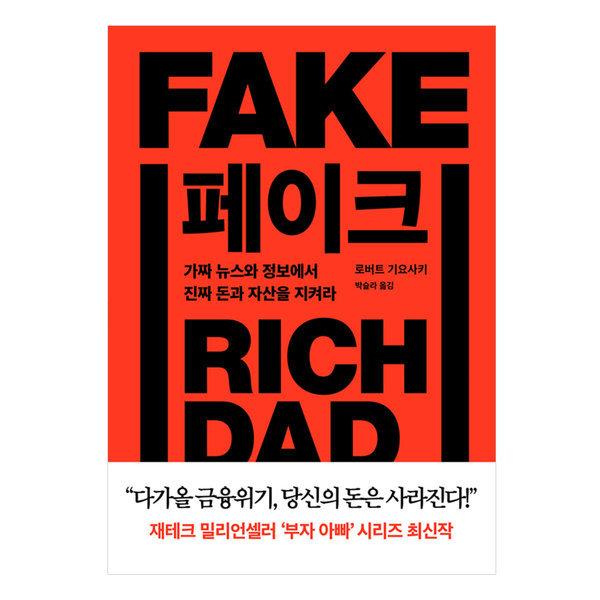 페이크 - 가짜 뉴스와 정보에서 진짜 돈과 자산을 지켜라 민음인 상품이미지