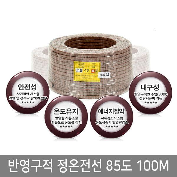 반영구적 동파방지열선 정온전선 EHL 30-2 85도 100M 상품이미지