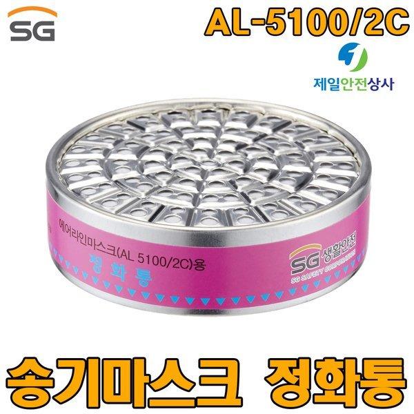 AL-5100/2C 송기마스크 정화통 밀폐공간 호흡보호구 상품이미지