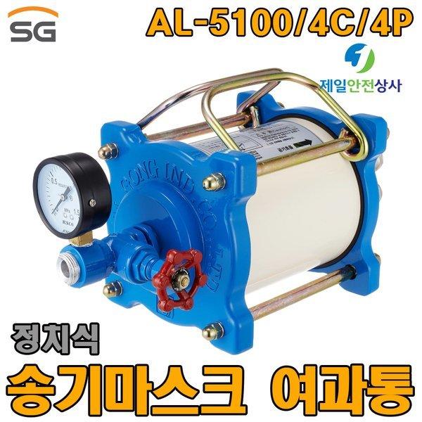 AL-5100/4C/4P 송기마스크 정치식 여과통 호흡보호구 상품이미지