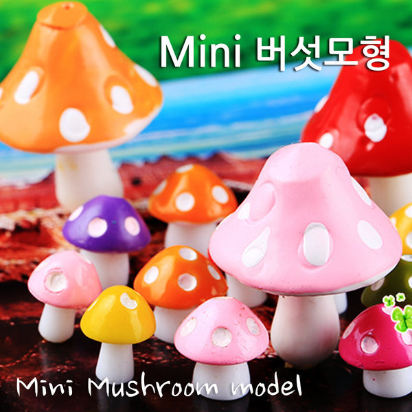 Mini 버섯모형(50개)/만들기소품/인테리어소품 상품이미지