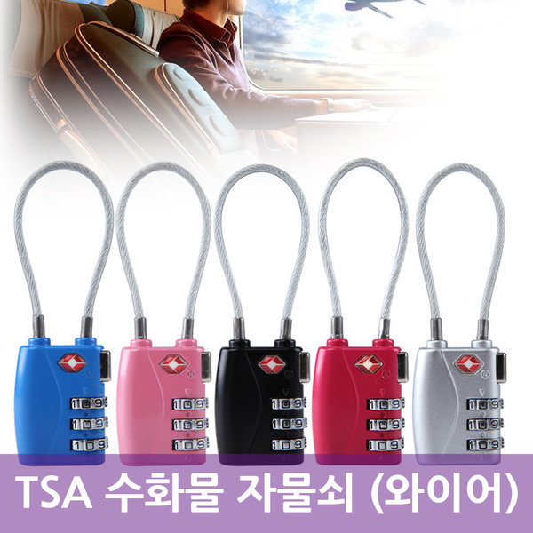 TSA 수화물 자물쇠 (와이어)/자물쇠/잠금장치 상품이미지