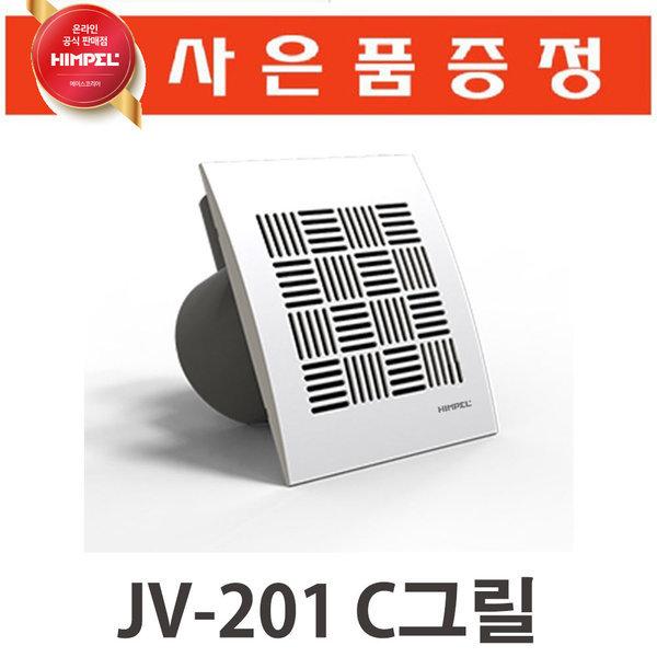 힘펠환풍기 화장실 욕실 천장용 저소음 환기팬 JV-201C 상품이미지