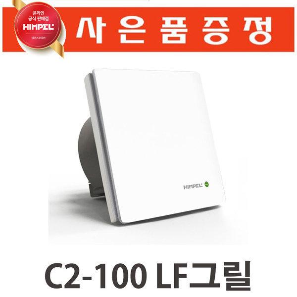 힘펠환풍기 욕실 화장실 중정압 역류방지 C2-100LF 상품이미지