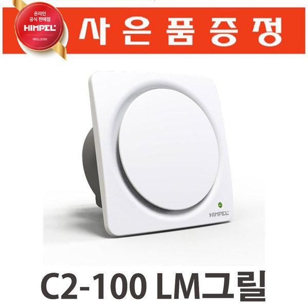 힘펠환풍기 욕실 화장실 중정압 역류방지 C2-100LM 상품이미지