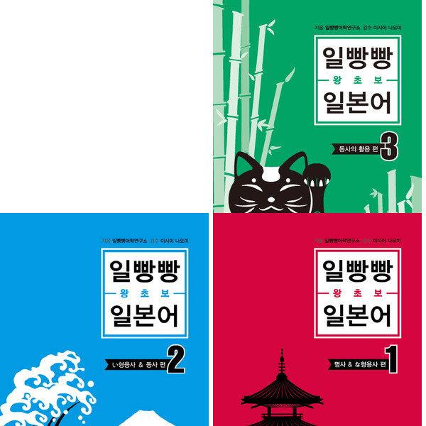 일빵빵 왕초보 일본어 세트 (전3권) 상품이미지