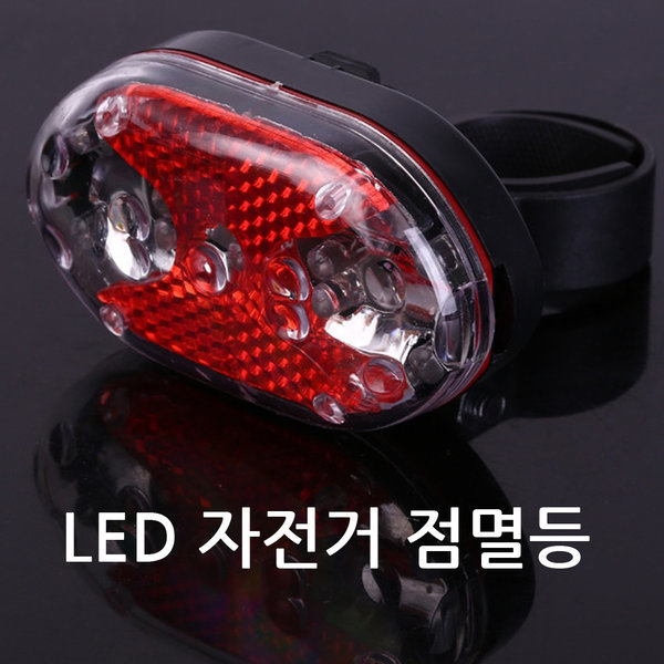 LED자전거 점멸등 (후미등)/방향지시등 라이트 신호등 상품이미지
