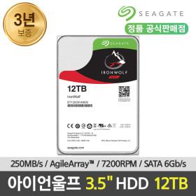 12TB IronWolf ST12000VN0008 NAS하드 정품 +당일 발송