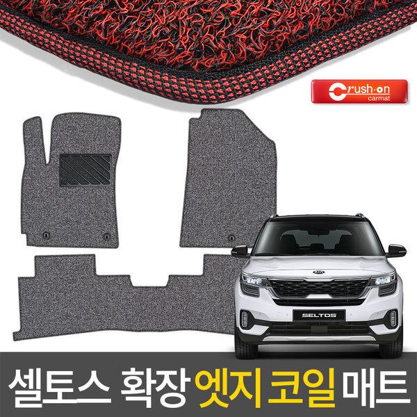 셀토스 확장형 엣지 코일매트 카매트 자동차매트 20년~ 상품이미지