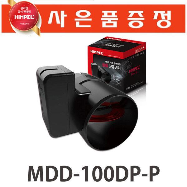 힘펠 전동댐퍼 욕실용 소음/층간냄새차단 MDD-100DP-P 상품이미지