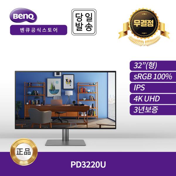 {공식총판} BenQ PD3220U UHD 4K 디자인 {상품권증정} 상품이미지