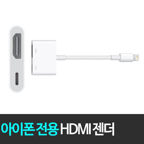 애플 스마트폰 연결젠더 HDMI용 아이폰5이상 호환 상품이미지