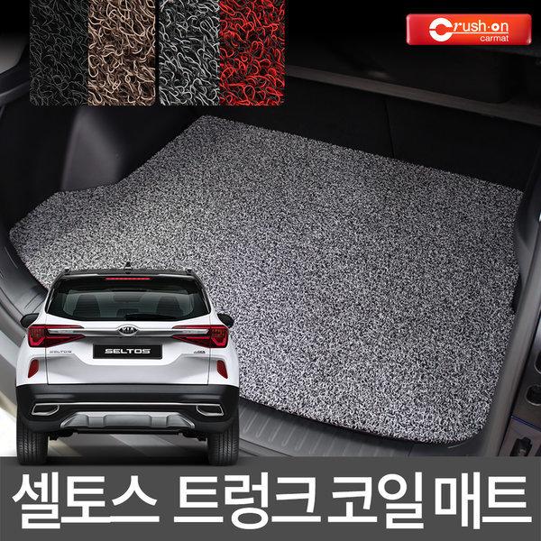 셀토스 트렁크 코일매트 카매트 자동차매트 20년~ 상품이미지