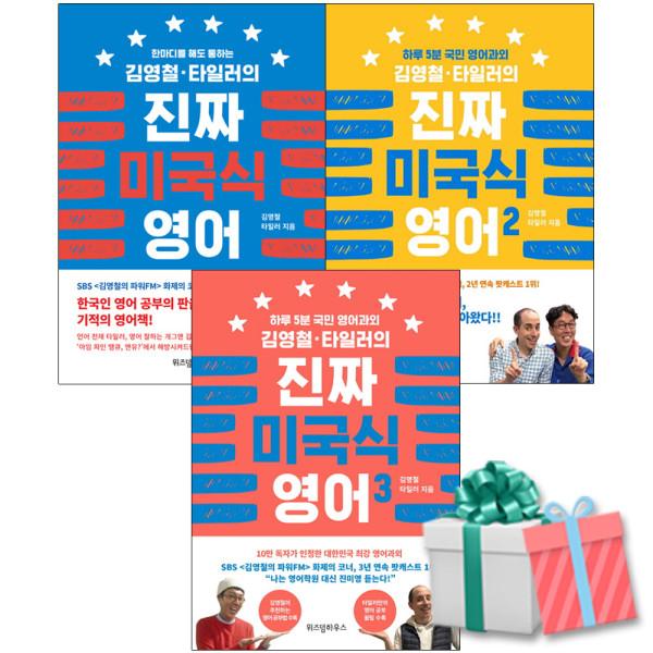 김영철 타일러의 진짜 미국식 영어 1.2.3 권 세트   / 휴대폰 거치대+붙이는메모지 증정 상품이미지