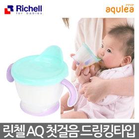 릿첼 AQ첫걸음 드링킹 타입 / 마시기연습 / 드링킹컵